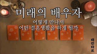 [태린타로]  나의 미래의 배우자 (타로/연애운)