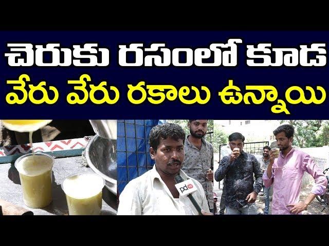 Sugar Can Juice At Hyderabad   చెరకు రసంలో అది ఎందుకు కలుపుతారో తెలుసా..?