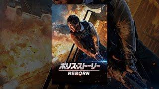 ポリス・ストーリー/REBORN thumbnail