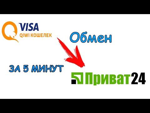 Как вывести деньги с Киви(QIWI) на Приват24,обменять деньги с Киви(QIWI) на Приват24
