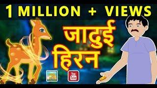 जादुई हिरन || Magical deer || Magical tree || Hindi Kahaniya || Kids Magical Tales Hindi thumbnail