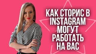 Как использовать закрепленные сторис в Instagram   Фишки для бизнеса