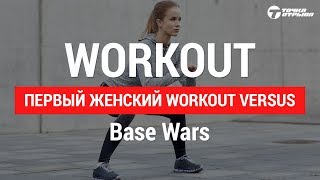 Первый женский Workout Versus в дисциплине Base Wars