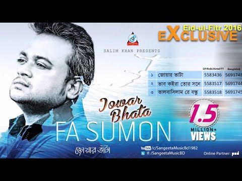 Joar Vata - F.A. Sumon New Song 2016 - Sangeeta Eid-ul-Fitr Exclusive