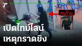 เปิดไทม์ไลน์ เหตุกราดยิง | 24-06-64 | ข่าวเย็นไทยรัฐ
