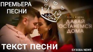 Ольга Бузова - Давай Останемся Дома (Премьера Песни 2020 + ТЕКСТ ПЕСНИ)