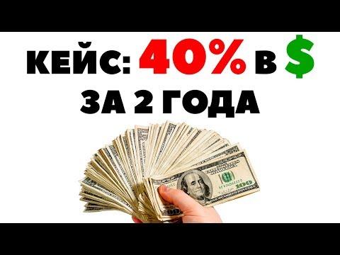 ????КЕЙС: 40% в долларах за 2 года✅. Как инвестировать 7000$ в акции выгодно?
