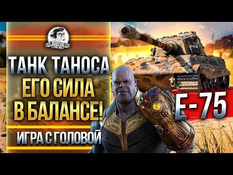 """ТАНК ТАНОСА - ЕГО СИЛА В БАЛАНСЕ! E-75 - """"Игра с головой"""""""