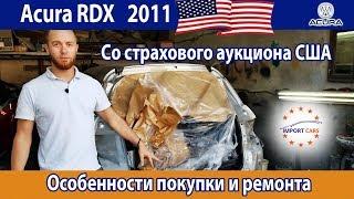 Авто Из Сша Acura Rdx 2011 Со Страхового Аукциона - Особенности Покупки И Ремонта