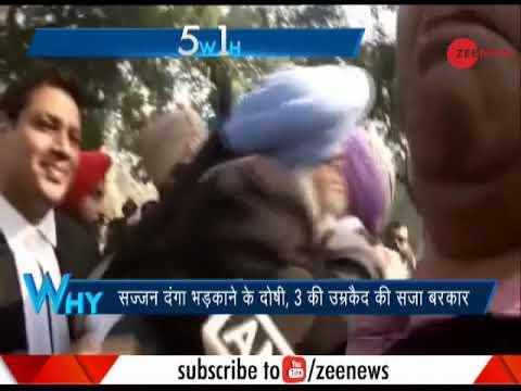 5W1H: Sajjan Kumar gets life term in 1984 anti-Sikh riots
