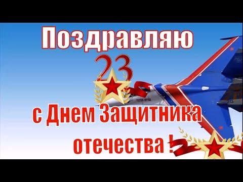 День защитника Отечества 23 февраля ПОЗДРАВЛЕНИЯ