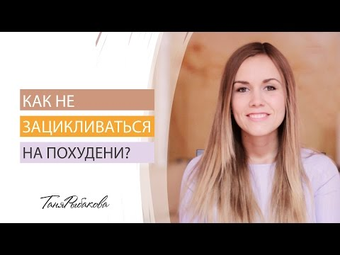 Как не зацикливаться на похудении?из YouTube · С высокой четкостью · Длительность: 6 мин42 с  · Просмотры: более 70000 · отправлено: 05.06.2014 · кем отправлено: tanyarybakova