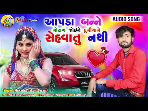 Aapda Banne Norag Joine Duniyane Sehvatu Nathi | Mukesh Thakor New Love Song | Gujarati Song 2019