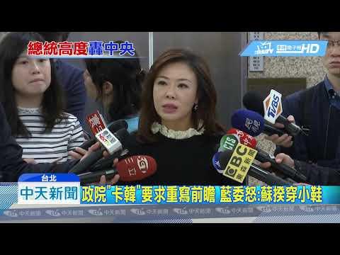 20190218中天新聞 前瞻計畫要重寫 韓國瑜怒嗆蘇揆:什麼意思?