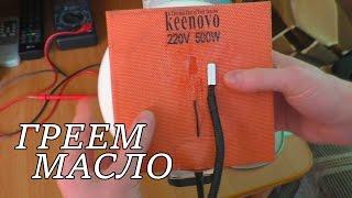 Греем масло. Тест силиконовой нагревательной пластины Keenovo