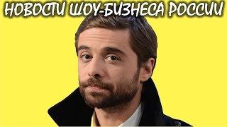 Илья Глинников порвал связки на съемках «Холостяка». Новости шоу-бизнеса России.