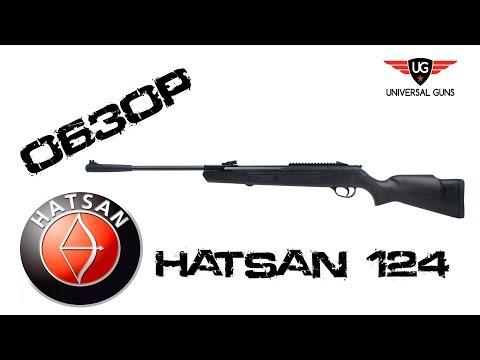 Новинка в мире мощных пневматических винтовок Hatsan 124