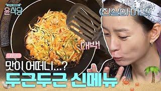 YOUN′S KITCHEN 윤식당 신메뉴를 시식한 정유미의 반응은? 170428 EP.6