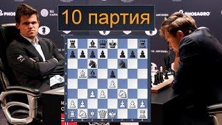 М.Карлсен-С.Карякин,Испанская партия, 10-я партия матча на первенство мира, Нью-Йорк 2016