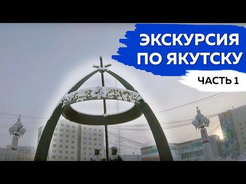 Обзор зимнего Якутска (часть 1) | Морозы в Якутии