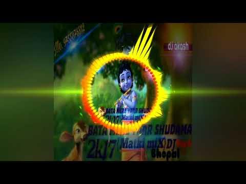 Bata Mere Yaar Sudama Re 2k17 {Matki MiX} Dj Akash Bhopal 9755876812