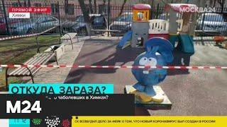 Число заразившихся коронавирусом в Химках достигло 34 - Москва 24