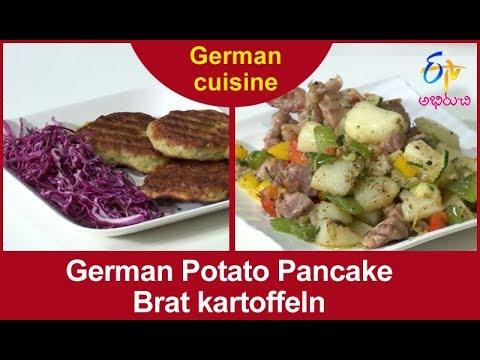 Brat kartoffeln (German cuisine)   Wow Emi Ruchi   10th August 2017   Full Episode   ETV Abhiruchi