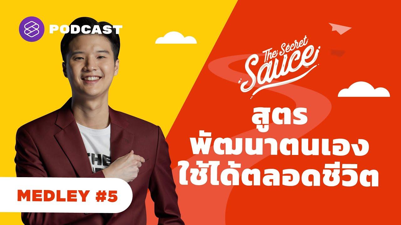 สูตรพัฒนาตัวเองที่ใช้ได้ตลอดชีวิต   The Secret Sauce MEDLEY #5