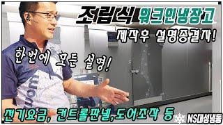 워크인냉장고 조립식제작 후 설명종결자!! (전기요금 컨…