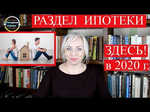 Как разделить ипотеку 2020 | 139 Блондинка вправе