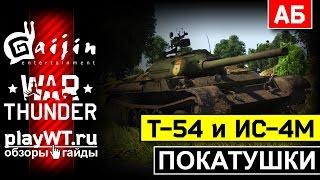 Покатушки на Т-54 и ИС-4М Ода дисбалансу на 7.7 War Thunder АБ