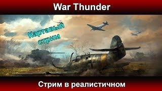 War Thunder - Стрим в реалистичном | Паша Фриман 18+