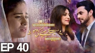 Meray Jeenay Ki Wajah - Episode 40   APlus