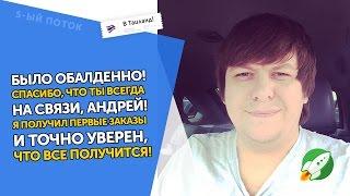 Отзыв WAYUP. Веб-Дизайн. Сергей Петров