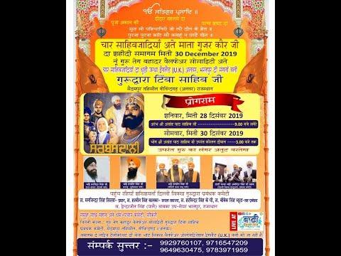 Live-Now-Gurmat-Kirtan-Samagam-From-G-Tibba-Sahib-Alwar-Rajasthan-30-Dec-2019