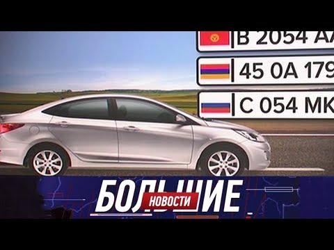 Годовая отсрочка! Президент разрешил временно зарегистрировать иностранные автомобили