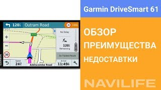 Garmin DriveSmart 61 — Обзор навигатора