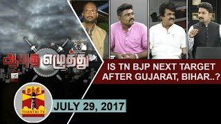 Aayutha Ezhuthu 29-07-2017 Is Tamil Nadu BJP Next Target after Gujarat, Bihar? – Thanthi TV Show