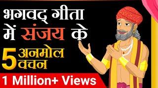 भगवद गीता में संजय के 5 अनमोल वचन   Bhagavad Gita   Dr Vivek Bindra