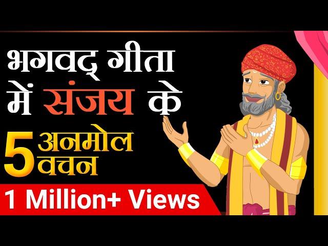 भगवद गीता में संजय के 5 अनमोल वचन | Bhagavad Gita | Dr Vivek Bindra