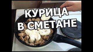 Курица в сметане на сковороде! Простой рецепт.