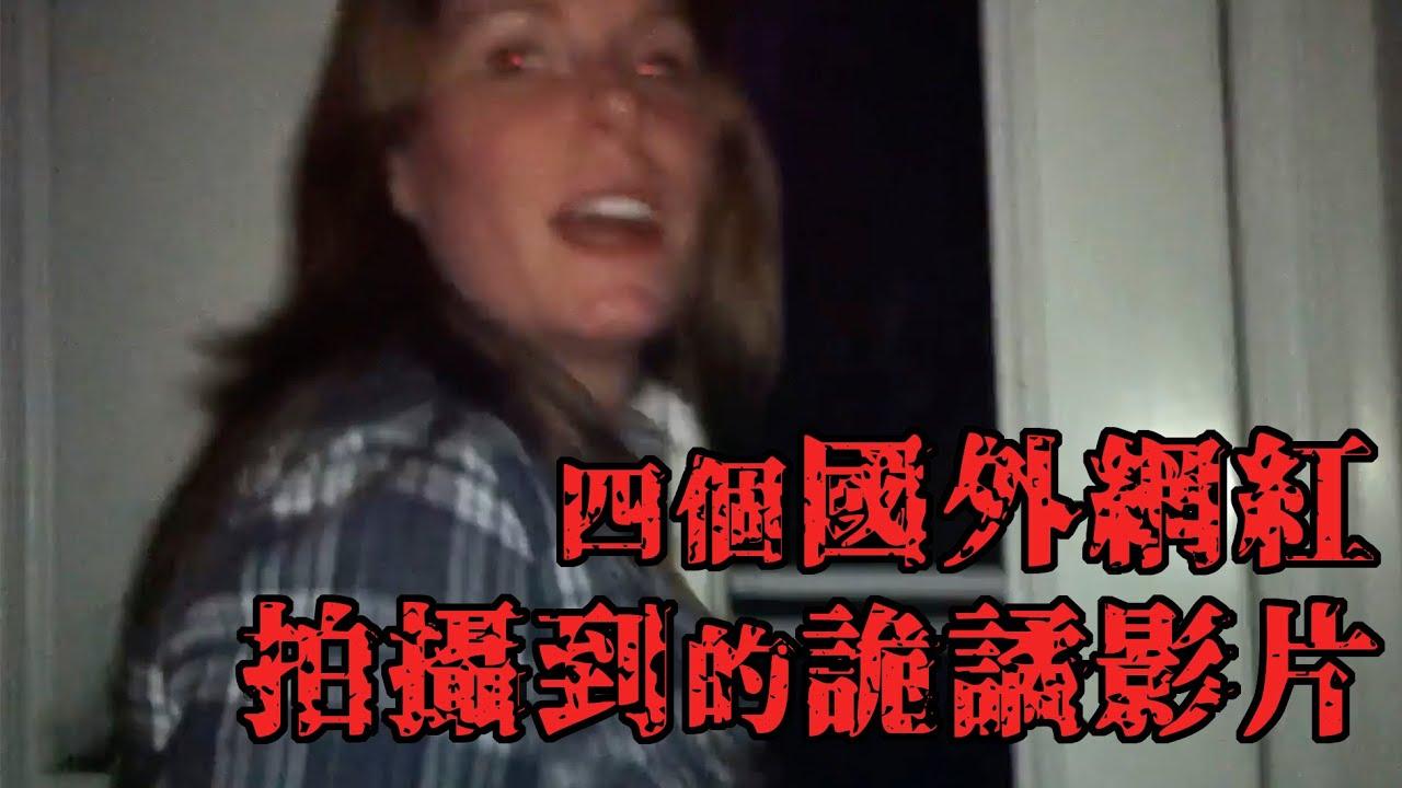 四個國外網紅拍攝到的詭譎影片|黑色檔案庫