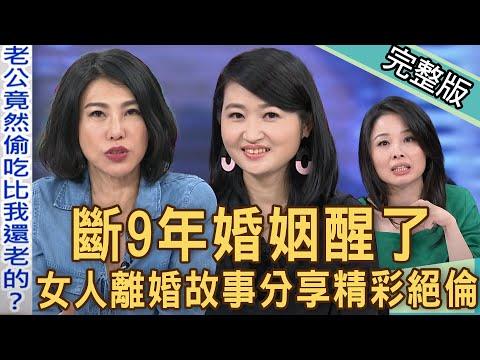 新聞挖挖哇:婚姻中的困難 20171204 黃宥嘉 徐曉晰 呂文婉 羅友志 賴芳玉