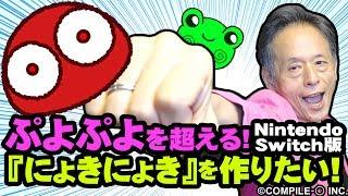 ぷよぷよを超える!新作ゲーム「にょきにょき」を作りたい!! クラウドファンディング開始【puyo puyo】