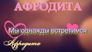 Afrodita/Афродита - Мы однажды встретимся