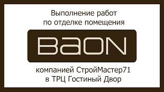 видео Ремонт отделка помещений офисов магазинов в Минске