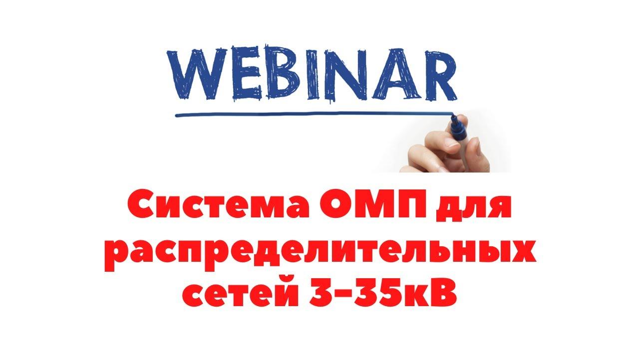 Система ОМП для распределительных сетях 3-35кВ