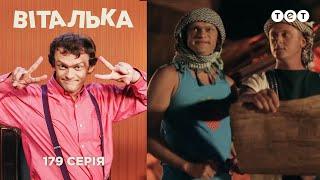 Виталька. В Египте 2. Серия 179