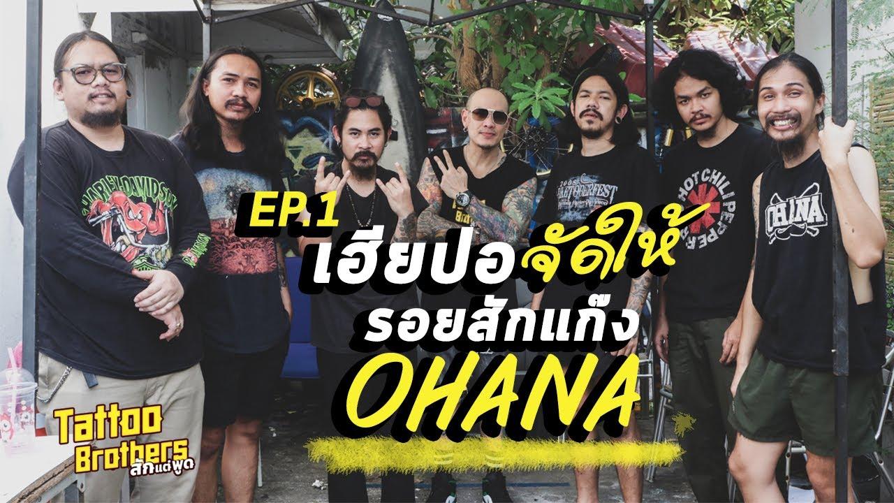 เฮียปอจัดให้ รอยสักแก๊ง OHANA EP.1   Tattoo Brothers สักแต่พูด