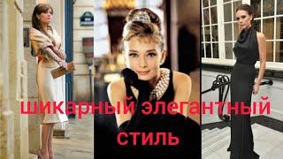 ШИКАРНЫЙ ЭЛЕГАНТНЫЙ СТИЛЬ Женская мода